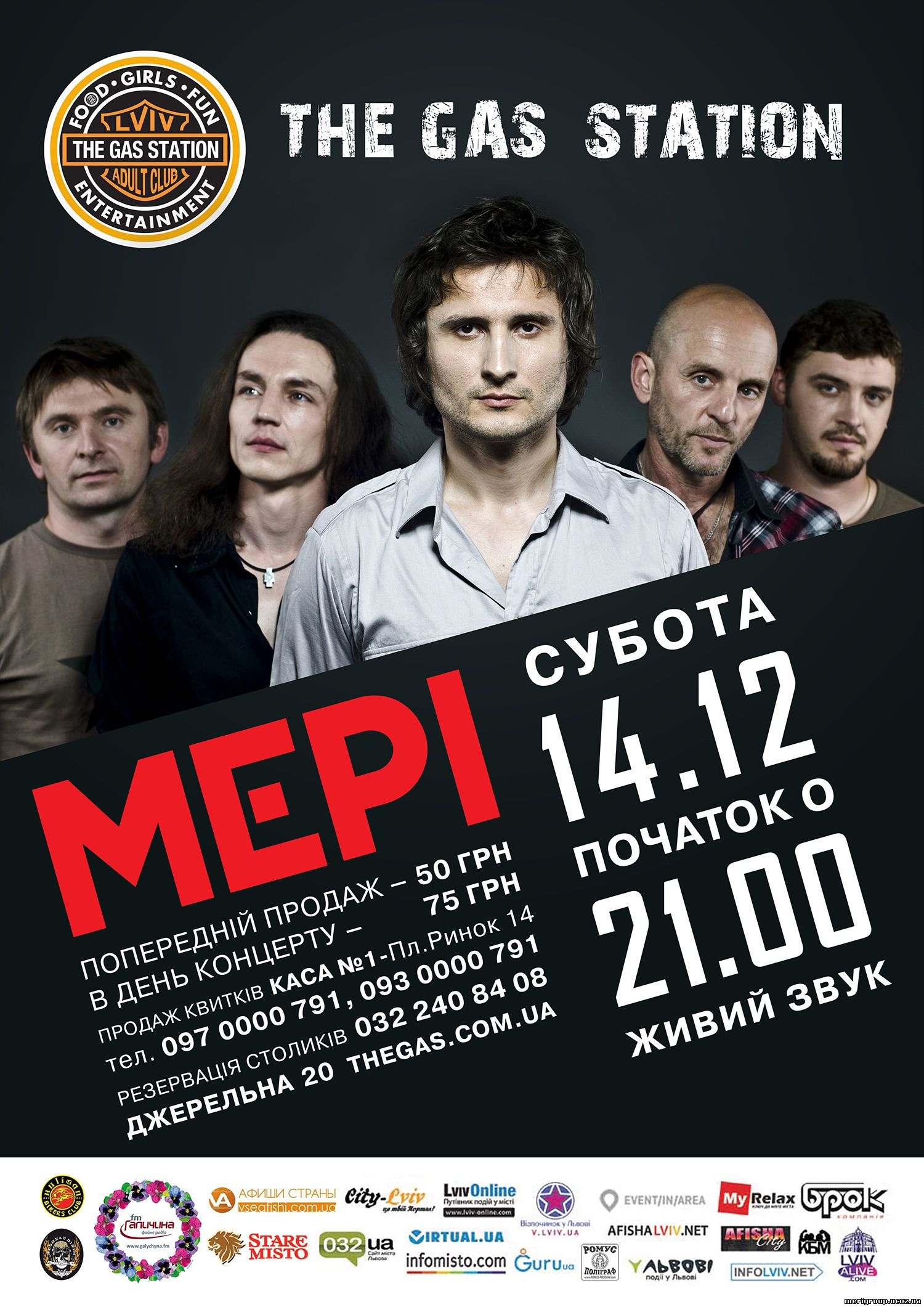 Концерт групи МЕРІ в Gas Station