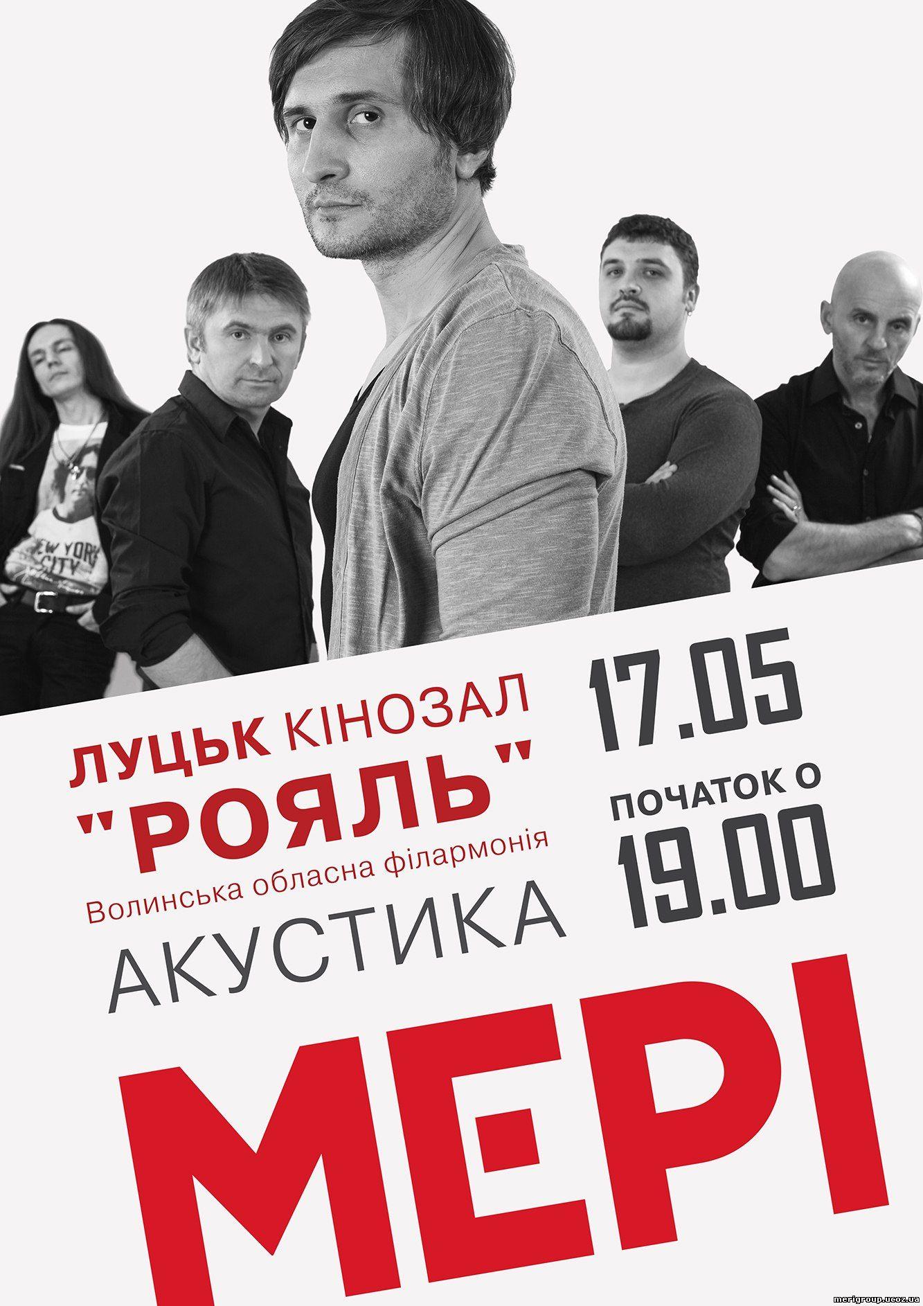 Афіша МЕРІ у Луцьку 17.05.2014