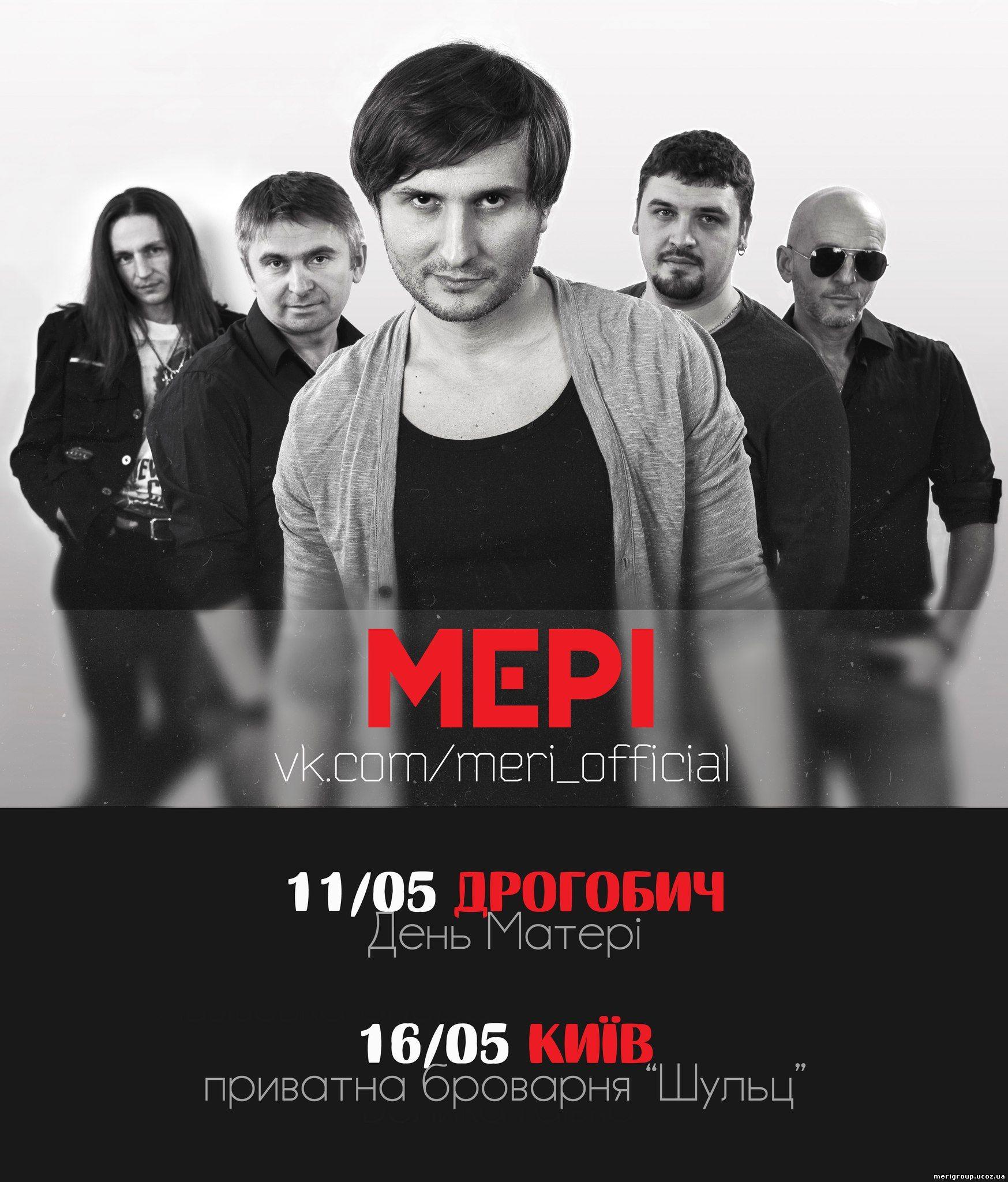 Афіша концертів МЕРІ травень 2014