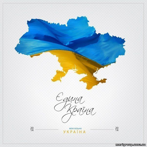 Єдина Україна