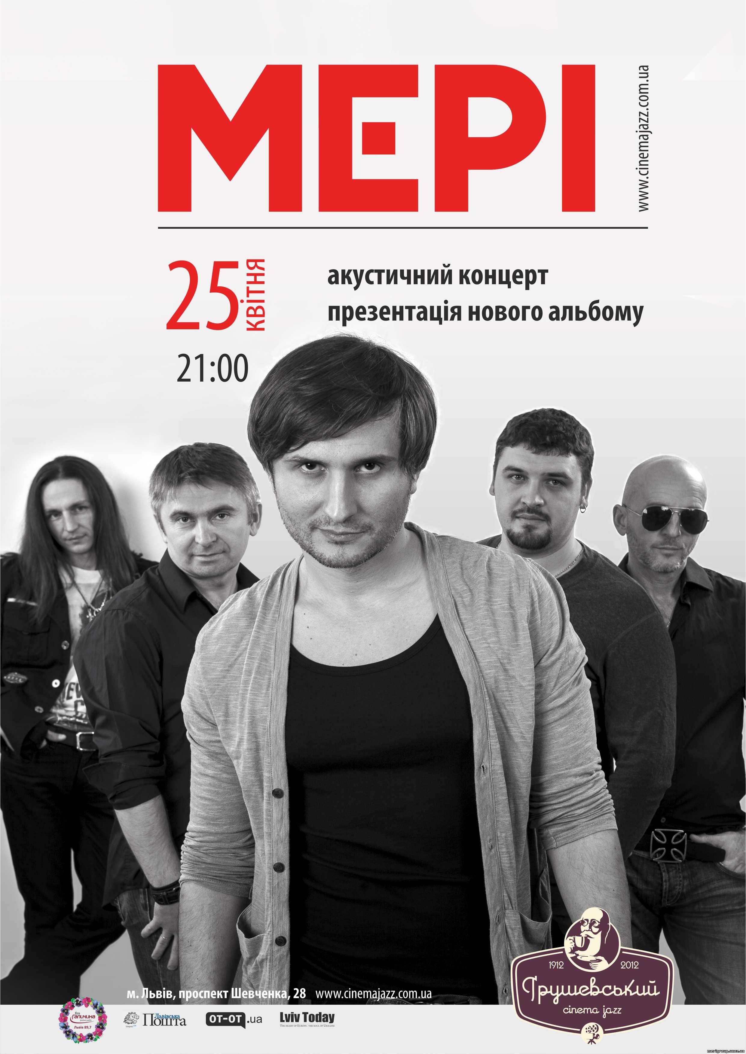 """МЕРІ - 25.04 Львів """"Грушевський"""""""