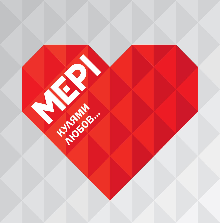 Альбом групи МЕРІ - Кулями любов..